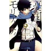 憂国のモリアーティ 9(ジャンプコミックス) [コミック]