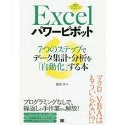 Excelパワーピボット―7つのステップでデータ集計・分析を「自動化」する本 [単行本]