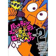 パンクティーンエイジガールデスロックンロールヘブン 2(バンブー・コミックス) [コミック]