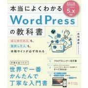 本当によくわかるWordPressの教科書―はじめての人も、挫折した人も、本格サイトが必ず作れる 改訂2版 [単行本]