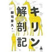キリン解剖記 [単行本]