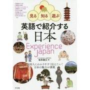 見る・知る・遊ぶ 英語で紹介する日本 Experience Japan [事典辞典]