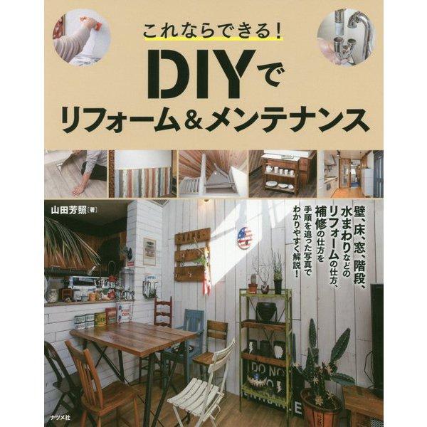 これならできる!DIYでリフォーム&メンテナンス [単行本]