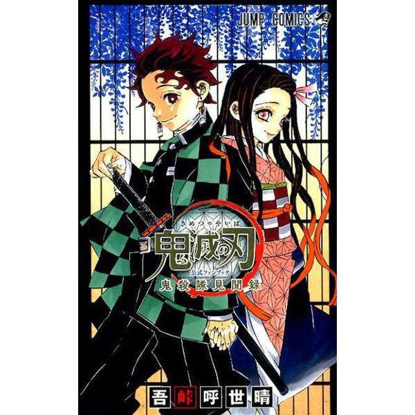 鬼滅の刃公式ファンブック鬼殺隊見聞録(ジャンプコミックス) [コミック]