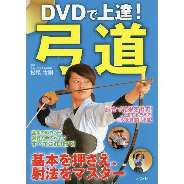 DVDで上達!弓道―基本を押さえ、射法をマスター [全集叢書]