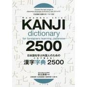 日本語を学ぶ外国人のためのこれで覚える!漢字字典2500 [事典辞典]