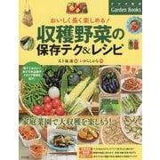 おいしく長く楽しめる!収穫野菜の保存テク&レシピ(ナツメ社のGarden Books) [単行本]