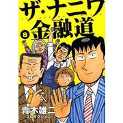 ザ・ナニワ金融道 8(ヤングジャンプコミックス) [コミック]