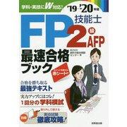 FP技能士2級・AFP最速合格ブック〈'19→'20年版〉 [単行本]