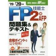 FP技能士2級・AFP問題集&テキスト〈'19→'20年版〉 [単行本]