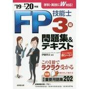 FP技能士3級問題集&テキスト〈'19→'20年版〉 [単行本]