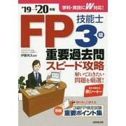 FP技能士3級重要過去問スピード攻略〈'19→'20年版〉 [単行本]