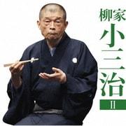 柳家小三治2 青菜/鰻の幇間 (朝日名人会ライヴシリーズ132)