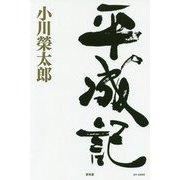 平成記 [単行本]