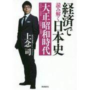 経済で読み解く日本史〈5〉大正・昭和時代 文庫版 [単行本]