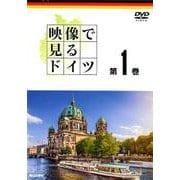 映像で見るドイツ 第1巻[DVD] [単行本]