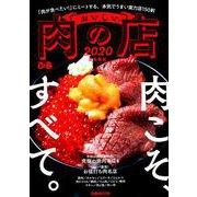 おいしい肉の店2020首都圏版: ぴあムック [ムックその他]