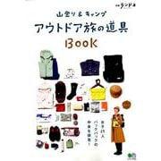別冊ランドネ 山登り&キャンプ アウトドア旅の道具BOOK [ムック・書籍]