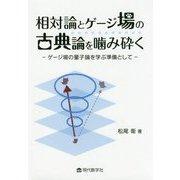 相対論とゲージ場の古典論を噛み砕く-ゲージ場の量子論を学ぶ準備として [単行本]