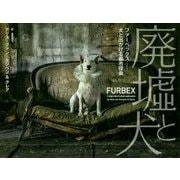 廃墟と犬-ファーベックス─犬と出かける都市探索 [単行本]