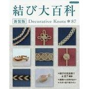 結び大百科 新装版-Decorative Knots*87 結びの完全版全87種類 [単行本]