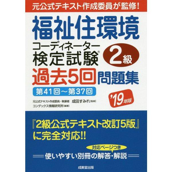 福祉住環境コーディネーター検定試験2級過去5回問題集〈'19年版〉 [単行本]