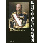 秋山好古と習志野騎兵旅団 [単行本]
