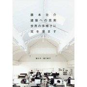 藤本壮介 建築への思索―世界の多様さに耳を澄ます [単行本]