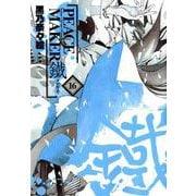 PEACE MAKER鐵 16(BLADE COMICS) [コミック]