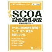 明快!SCOA総合適性検査 2021年度版(大学生の就職Focusシリーズ) [全集叢書]