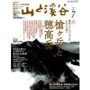 山と渓谷 2019年 07月号 [雑誌]