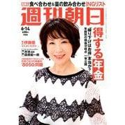 週刊朝日 2019年 6/14号 [雑誌]
