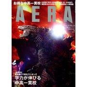 AERA (アエラ) 2019年 6/10号 [雑誌]