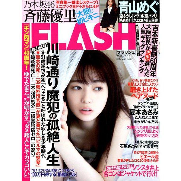 週刊FLASH 2019年 6/18号 [雑誌]