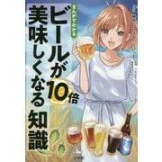 まんがでわかるビールが10倍美味しくなる知識 [単行本]