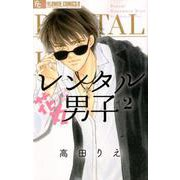 レンタル花丸男子<2>(フラワーコミックス α) [コミック]