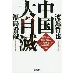 中国大自滅―世界から排除される「ウソと略奪」の中華帝国の末路 [単行本]