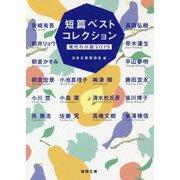 短篇ベストコレクション―現代の小説2019(徳間文庫) [文庫]
