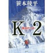 K2―復活のソロ [単行本]