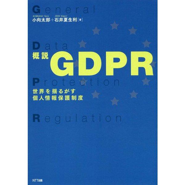 概説GDPR―世界を揺るがす個人情報保護制度 [単行本]
