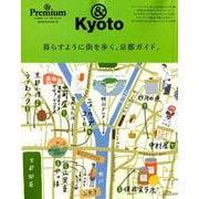 暮らすように街を歩く、京都ガイド。-合本「京都」BOOK(マガジンハウスムック &Premium) [ムックその他]