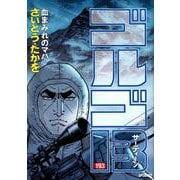 ゴルゴ13 193(SPコミックス) [コミック]
