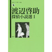 渡辺啓助探偵小説選〈1〉(論創ミステリ叢書) [単行本]