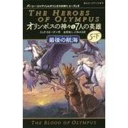 オリンポスの神々と7人の英雄〈10〉最後の航海〈5-下〉(静山社ペガサス文庫―パーシー・ジャクソンとオリンポスの神々シーズン2) [新書]