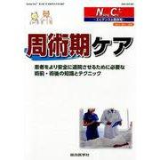 Nursing Care+ Vol.2No.1(2019)-エビデンスと臨床知 [単行本]