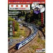 中央東線 (みんなの鉄道DVDBOOKシリーズ) [ムックその他]