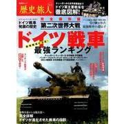 歴史旅人 Vol.2 [ムックその他]