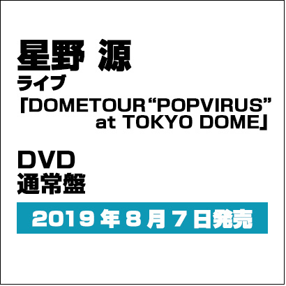 "星野源/DOME TOUR ""POP VIRUS"" at TOKYO DOME [DVD]"