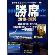 のりもの勝席ガイド2019-2020 [ムックその他]