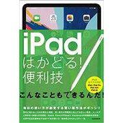 iPadはかどる!便利技 [単行本]